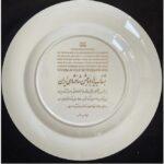 بشقاب یادبود جشن های شاهنشاهی ایران